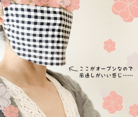 真夏用マスク着用感